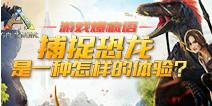 游戏爆疯语:捕捉恐龙是一种怎样的体验?视频