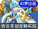 奥奇传说传说圣剑龙神实战 传说龙神强力PK