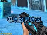 火线精英可乐-电爆枪雷神幽灵爆破教学