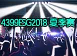 火线精英4399ESG2018夏季赛宣传