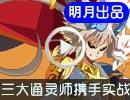 奥奇传说三大传说通灵师携手实战
