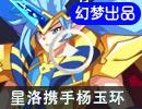 奥奇传说传说星洛+杨玉环携手无敌实战