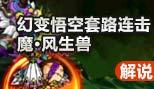造梦西游5幻变悟空套路连击魔·风生兽