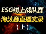 4399生死狙击2018ESG线上战队赛直播实录(上)