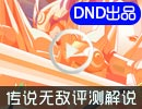 奥奇传说精灵物语第1期 梦风耀&东浩解说传说无敌
