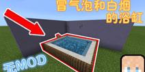 【梦轩】我的世界超真实的浴缸制作教程