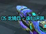 火线精英可乐-DS龙骑兵诛仙评测实战