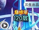 奥拉星应汝之愿天使王过巅峰塔120层