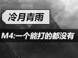 4399生死狙击GP武器M4A1怒刷存在感_冷月青雨