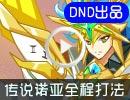 奥奇传说传说天神诺亚速推稳定打法 传说诺亚怎么打