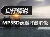 4399生死狙击MP5SD夜魔竞技评测解说_良仔