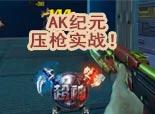火线精英青黛-AK纪元未满配压枪实战