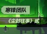 生死狙击创意短片《尘封往事-贰》_寒锋团队