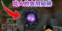 【梦轩】我的世界吃人的虫洞陷阱制作教程