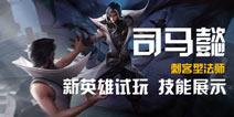 王者荣耀司马懿视频 新英雄司马懿试玩视频