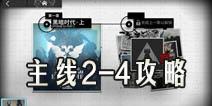 明日方舟主线2-4通关攻略 2-4阵容配置视频