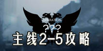 明日方舟主线2-5通关攻略 2-5阵容配置视频