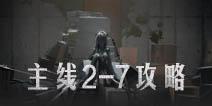 明日方舟主线2-7通关攻略 2-7阵容配置视频