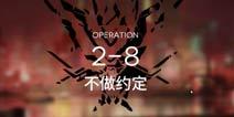 明日方舟主线2-8通关攻略 2-8阵容配置视频