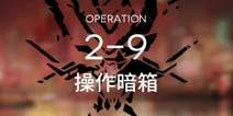 明日方舟主线2-9通关攻略 2-9阵容配置视频