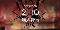 明日方舟主线2-10通关攻略 2-10阵容配置视频