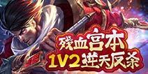 王者TOP5:残血宫本,1V2逆天反杀