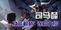 王者荣耀司马懿技能解析及连招介绍视频