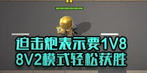 迫击炮表示要1v8 路人队友表示666视频