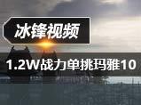 生死狙击G36C单挑玛雅迷踪10_冰锋