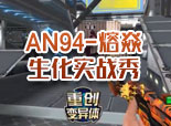 火线精英文能-AN94熔焱生化实战秀