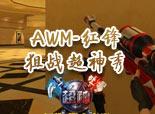 火线精英宝哥-AWM红锋狙战超神秀