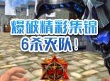 火线精英迎风-爆破实战集锦 6杀灭队!