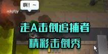 逃生者走A击倒追捕者集锦视频