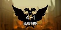 明日方舟主线4-1通关攻略 4-1阵容配置视频