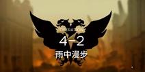 明日方舟主线4-2通关攻略 4-2阵容配置视频