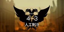明日方舟主线4-3通关攻略 4-3阵容配置视频