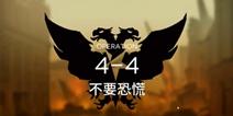 明日方舟主线4-4通关攻略 4-4阵容配置视频