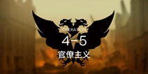 明日方舟主线4-5通关攻略 4-5阵容配置视频