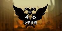 明日方舟主线4-6通关攻略 4-6阵容配置视频