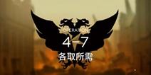明日方舟主线4-7通关攻略 4-7阵容配置视频