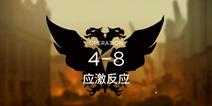 明日方舟主线4-8通关攻略 4-8阵容配置视频