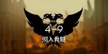 明日方舟主线4-9通关攻略 4-9阵容配置视频