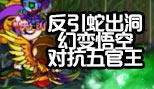 造梦西游5反引蛇出洞·幻变悟空对抗五官王