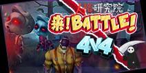 不服battle-人格研究院第十七期视频