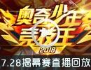 奥奇传说2018奥奇少年竞技王揭幕赛 7.8直播回放