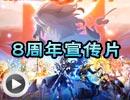 奥拉星命运8周年官方宣传片