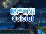 火线精英灭世哥-枪声音乐Coloful