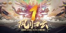 2018年王者荣耀冠军杯-国际邀请赛宣传片《凤归云》