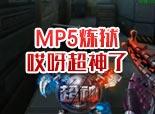 火线精英北笙-MP5炼狱低端局竞技46杀