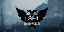 明日方舟战术演习LS-4通关攻略 战术演习LS-4阵容配置视频